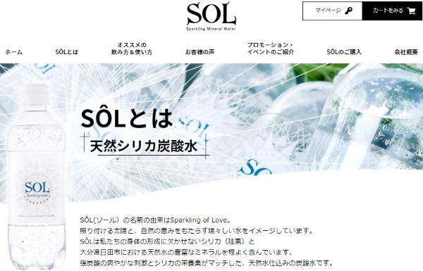 おすすめシリカ水SOL