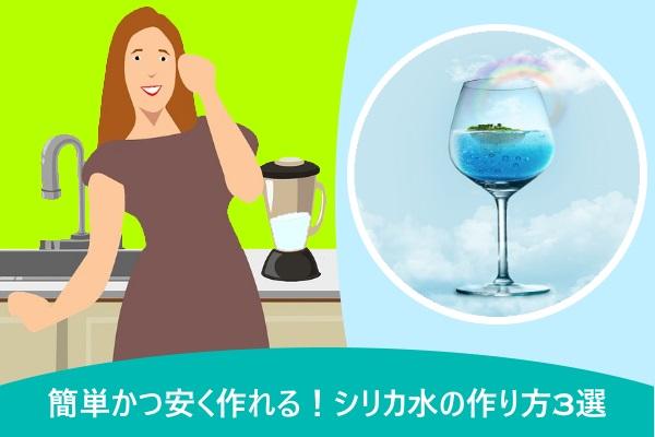 簡単かつ安く作れる!シリカ水の作り方3選