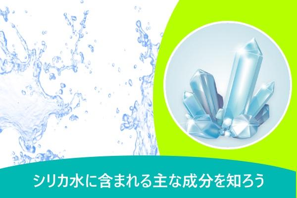シリカ水に含まれる主な成分を知ろう