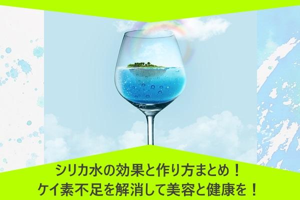 シリカ水の効果と作り方まとめ!ケイ素不足を解消して美容と健康を!