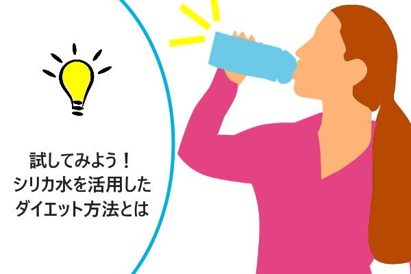 試してみよう!シリカ水を活用したダイエット方法とは