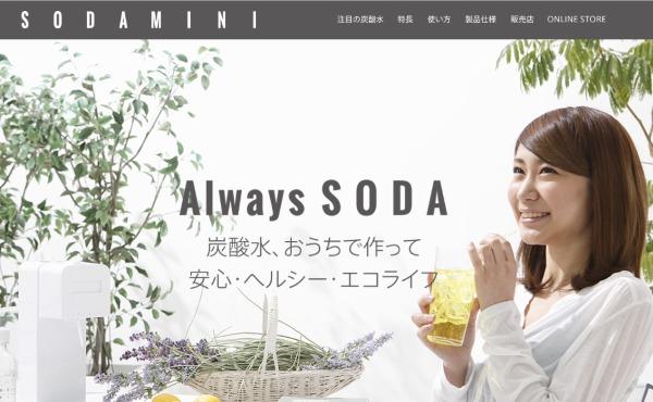 おすすめ炭酸メーカーSODAmini2