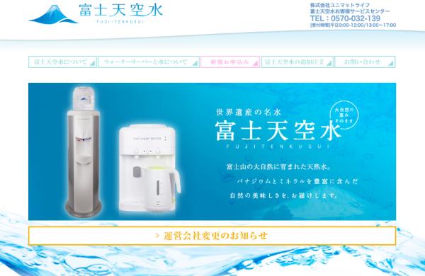 富士天空水
