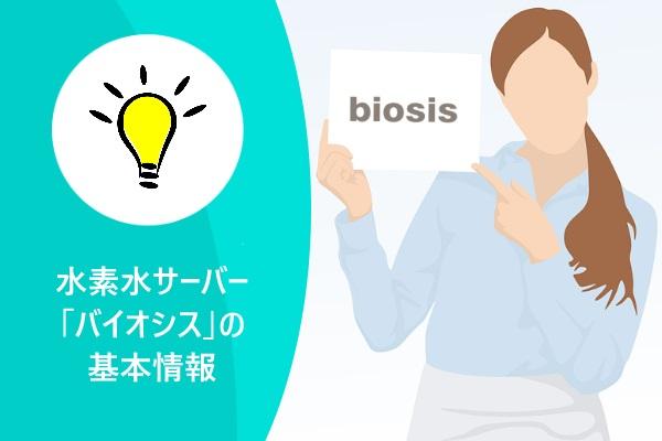 水素水サーバー「バイオシス」の基本情報