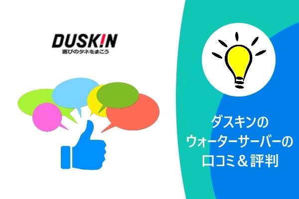 ダスキンのウォーターサーバーの口コミ&評判