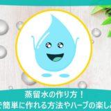 蒸留水の作り方!自宅で簡単に作れる方法やハーブの楽しみ方も