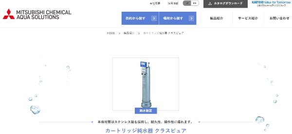 三菱ケミカルアクア・ソリューションズクラスピュア