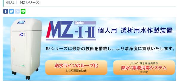 日本ウォーターシステムMZシリーズ