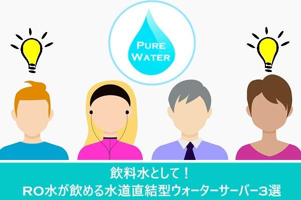 飲料水として!RO水が飲める水道直結型ウォーターサーバー3選