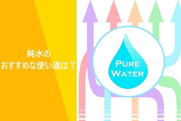 純水のおすすめな使い道は?