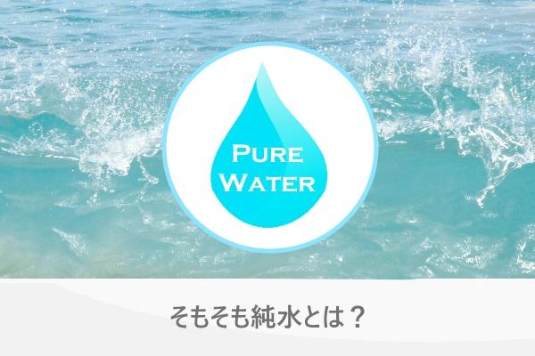 そもそも純水とは?