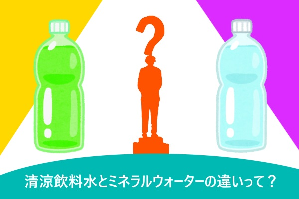 清涼飲料水とミネラルウォーターの違いって?