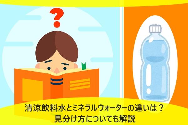 清涼飲料水とミネラルウォーターの違いは?見分け方についても解説