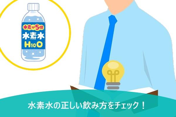 水素水の正しい飲み方をチェック!