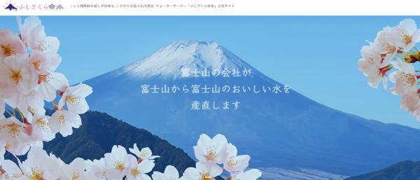 富士桜命水