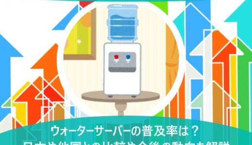 ウォーターサーバーの普及率は?日本や他国との比較や今後の動向も解説