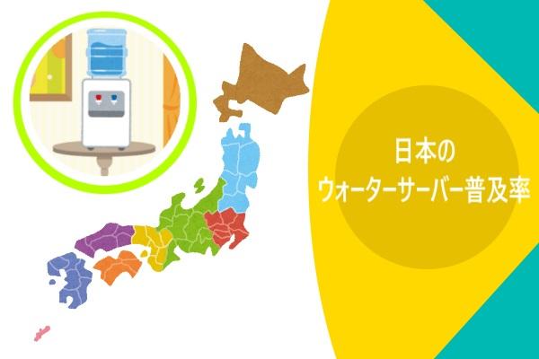 日本のウォーターサーバーの普及率
