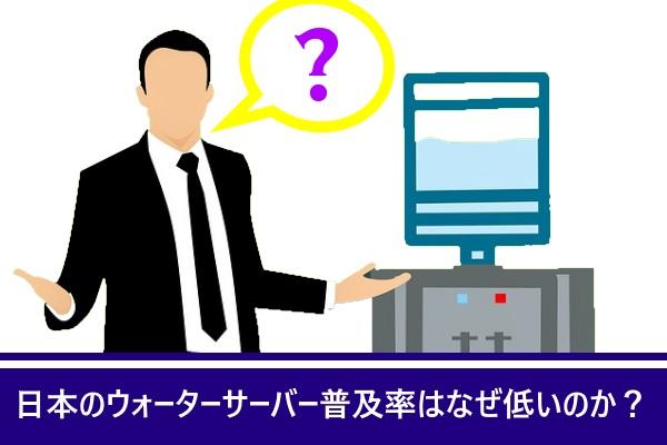日本のウォーターサーバー普及率はなぜ低いのか?