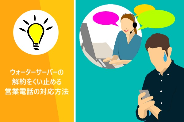 ウォーターサーバーの解約をくい止める営業電話の対応方法