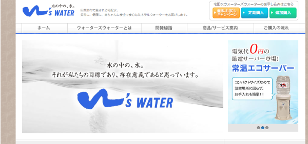 W's water
