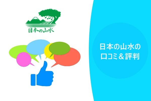 日本の山水の口コミ&評判