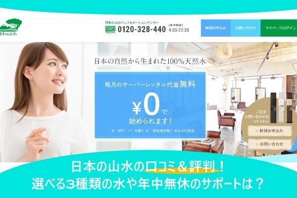 日本の山水の口コミ&評判!選べる3種類の水や年中無休のサポートは?