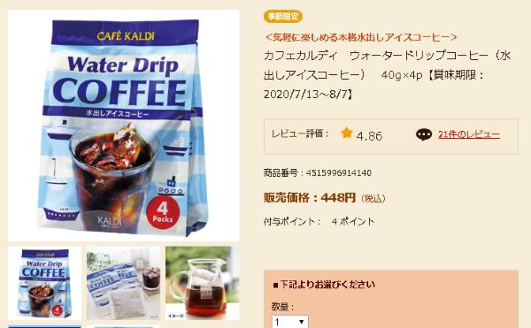 アイスコーヒーラオスブレンド豆