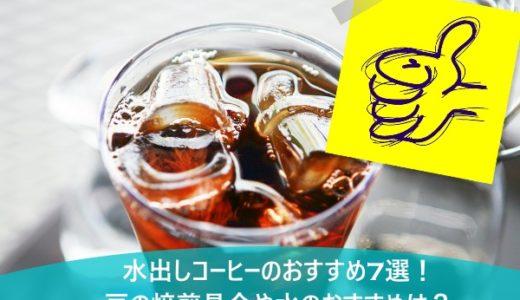 水出しコーヒーのおすすめ7選!豆の焙煎具合や水のおすすめは?