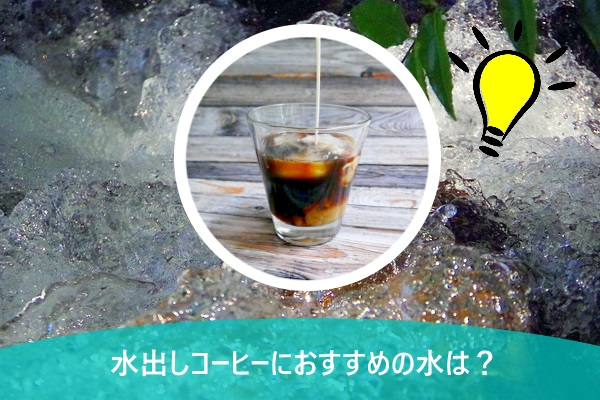 水出しコーヒーにおすすめの水は?
