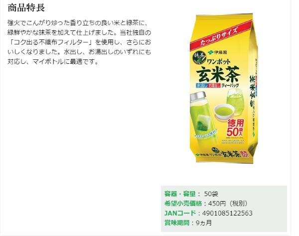 ワンポット抹茶入り玄米茶