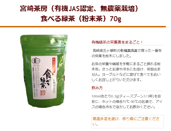 宮崎茶房 食べる緑茶