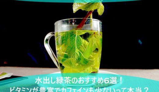水出し緑茶のおすすめ6選!ビタミンが豊富でカフェインも少ないって本当?