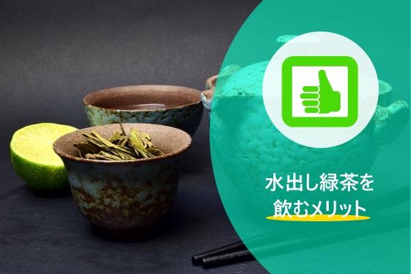 水出し緑茶を飲むメリット