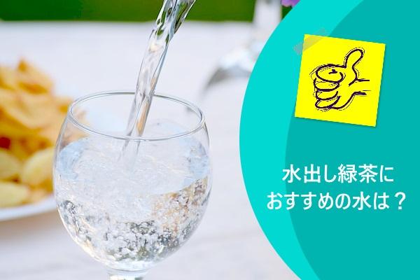 水出し緑茶におすすめの水は?