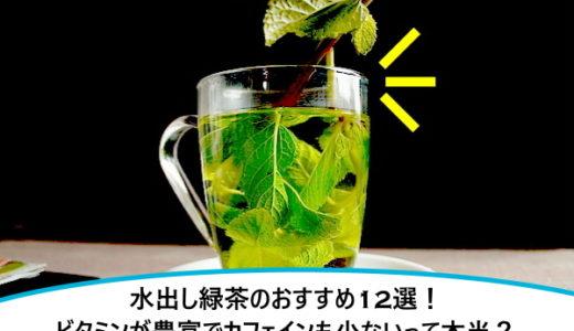 水出し緑茶のおすすめ12選!ビタミンが豊富でカフェインも少ないって本当?