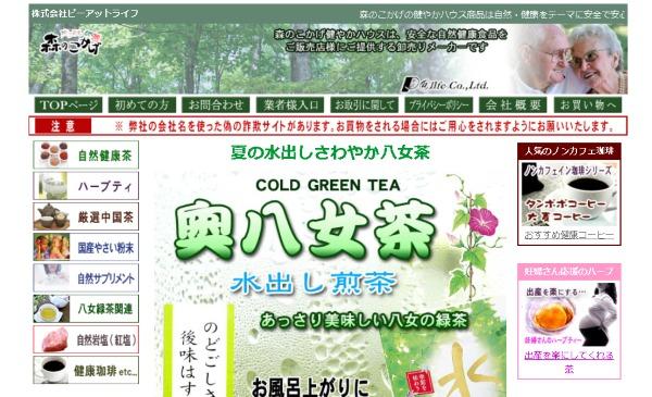 八女の水出し緑茶
