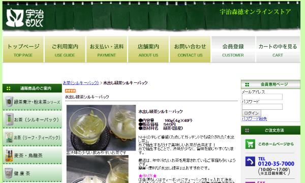 水出し緑茶シルキーパック