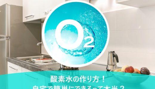 酸素水の作り方!自宅で簡単にできるって本当?