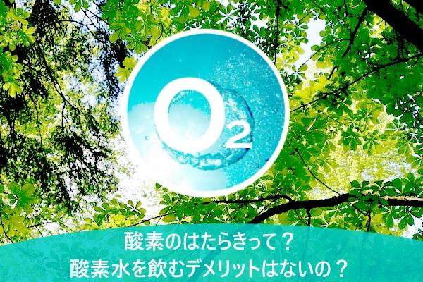 酸素のはたらきって?酸素水を飲むデメリットはないの?