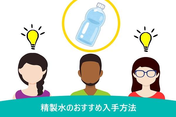 精製水のおすすめ入手方法