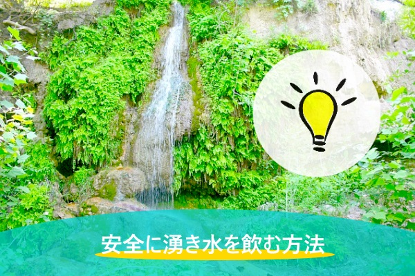 安全に湧き水を飲む方法