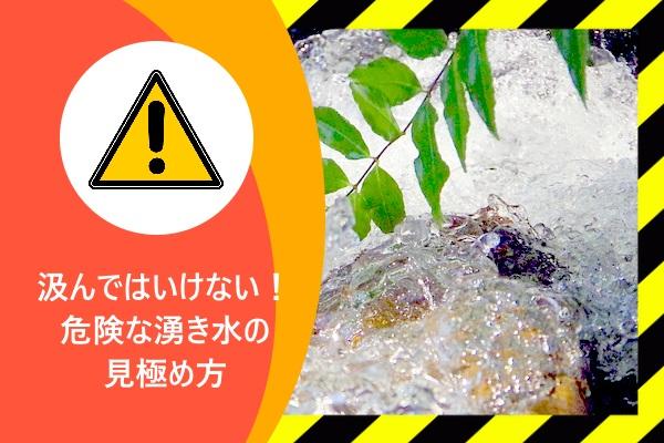 汲んではいけない!危険な湧き水の見極め方
