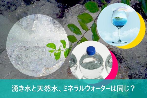 湧き水と天然水、ミネラルウォーターは同じ?