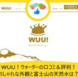 WUU!ウォーターの口コミ&評判!おしゃれな外観と富士山の天然水は?