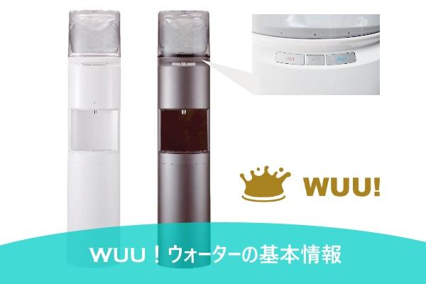 WUU!ウォーターの基本情報