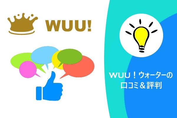 WUU!ウォーターの口コミ&評判