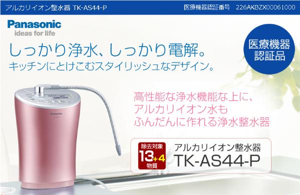 美研が提供する「Panasonic整水器 TK-AS44-P」