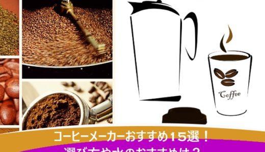 コーヒーメーカーおすすめ15選!選び方や水のおすすめは?
