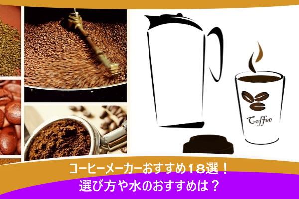 コーヒーメーカーおすすめ18選!選び方や水のおすすめは?