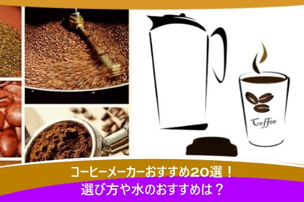 コーヒーメーカーおすすめ20選!選び方や水のおすすめは?